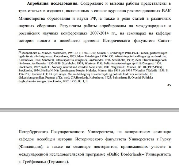Апробация и внедрение результатов Апробация и внедрение результатов диссертации по специальности 07 00 03 Всеобщая теория
