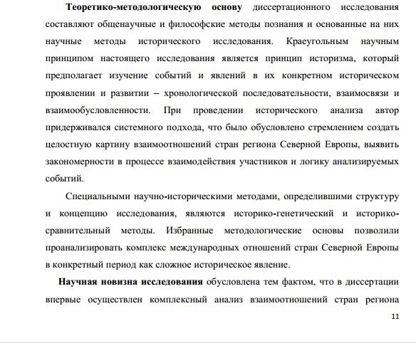 Методологические основы дипломной работы 1436