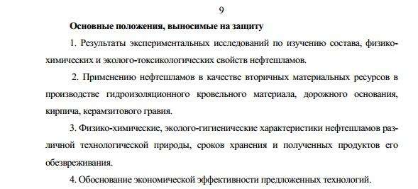 Научные положения Научные положения диссертации по специальности 03 02 08 Экология