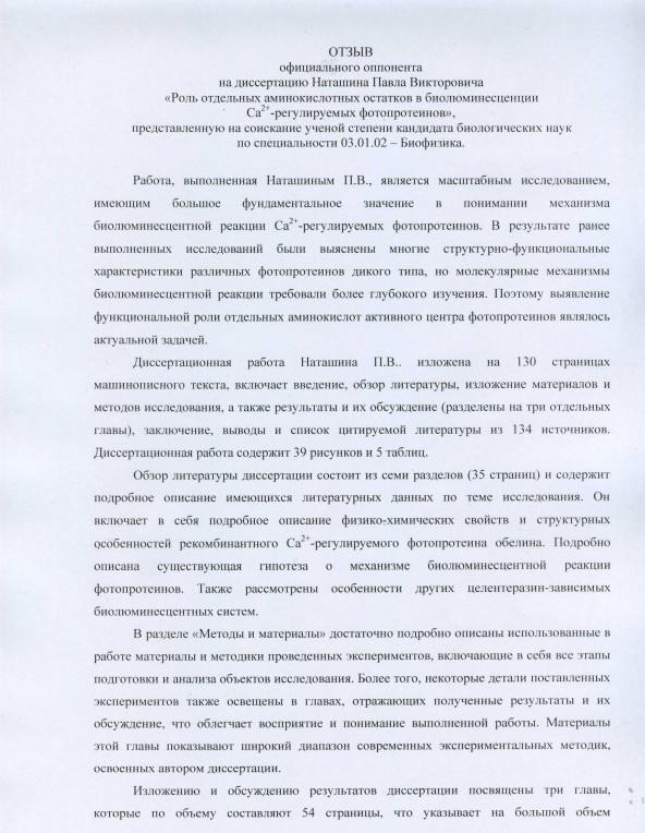 Отзыв официального оппонента Пример отзыва официального оппонента