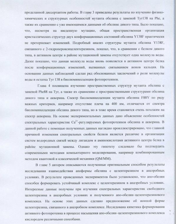 Отзыв официального оппонента отзыв оф оппонента2