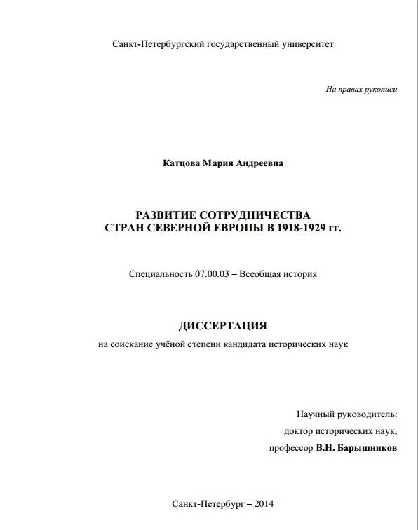 Титульный лист диссертации Примеры титульных листов кандидатских диссертаций