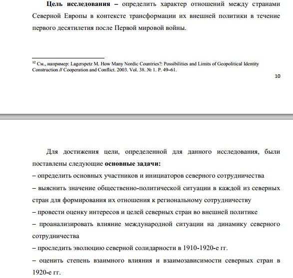 Цели и задачи исследования Как правильно сформулировать цель и  Цели и задачи диссертации по специальности 07 00 03 Всеобщая теория
