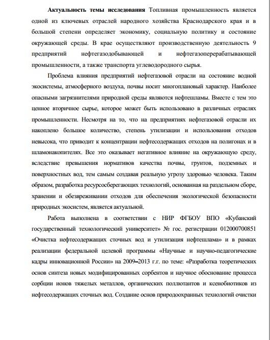 Актуальность диссертации Актуальность диссертации по специальности 03 02 08 Экология