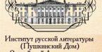 Аспирантура Института русской литературы (Пушкинский дом) РАН